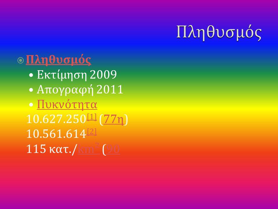 Πληθυσμός Πληθυσμός • Εκτίμηση 2009 • Απογραφή 2011 • Πυκνότητα 10.627.250[1] (77η) 10.561.614[2] 115 κατ./km² (90.